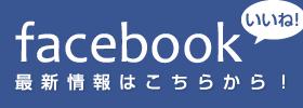 田村市運動公園Facebook