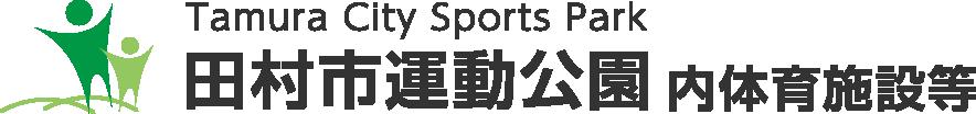 田村市運動公園内体育施設等